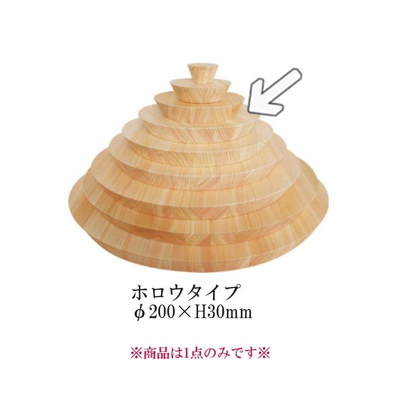ヒノキプレート ラウンドプレート(円形/丸型/丸形) ※ホロウタイプ [200](φ200×H30)重ね方次第で無限の可能性を魅せる多様性のある木製ピラミッド。(EBM19-1)(1005-04)