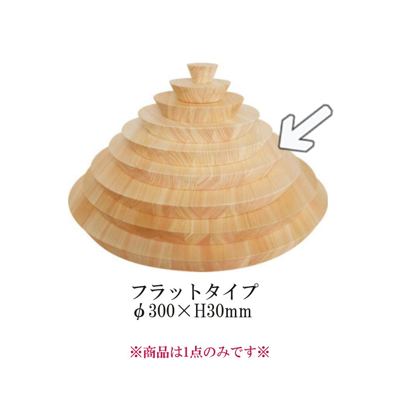ヒノキプレート ラウンドプレート(円形/丸型/丸形) ※フラットタイプ [300](φ300×H30)重ね方次第で無限の可能性を魅せる多様性のある木製ピラミッド。(EBM19-1)(1005-03)