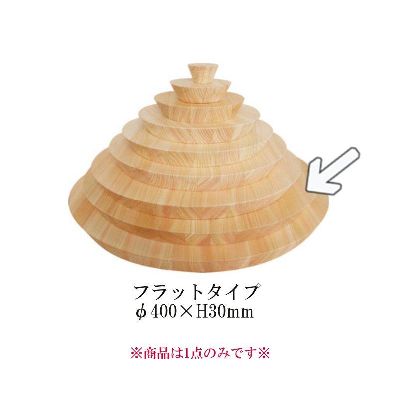 ヒノキプレート ラウンドプレート(円形/丸型/丸形) ※フラットタイプ [400](φ400×H30)重ね方次第で無限の可能性を魅せる多様性のある木製ピラミッド。(EBM20-1)(1027-03)