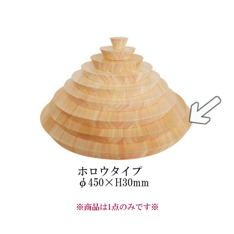 ヒノキプレート ラウンドプレート(円形/丸型/丸形) ※ホロウタイプ [450](φ450×H30)重ね方次第で無限の可能性を魅せる多様性のある木製ピラミッド。(EBM19-1)(1005-04)