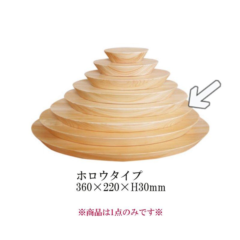 ヒノキプレート オーバルプレート(楕円形) ※ホロウタイプ [360](360×220×H30)重ね方次第で無限の可能性を魅せる多様性のある木製ピラミッド。(EBM20-1)(1027-08)