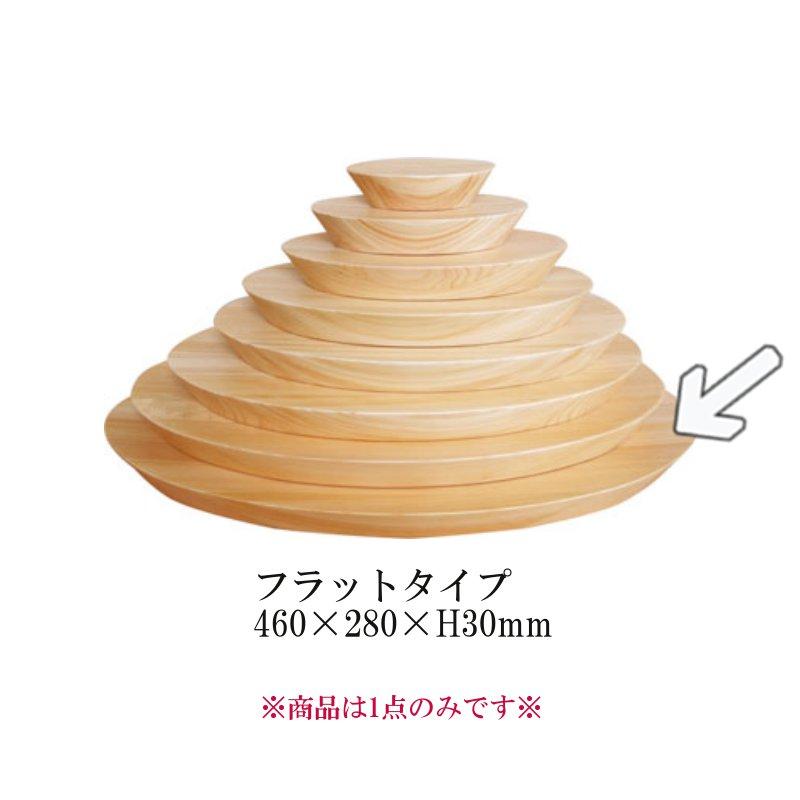 ヒノキプレート オーバルプレート(楕円形) ※フラットタイプ [460](460×280×H30)重ね方次第で無限の可能性を魅せる多様性のある木製ピラミッド。(EBM20-1)(1027-07)