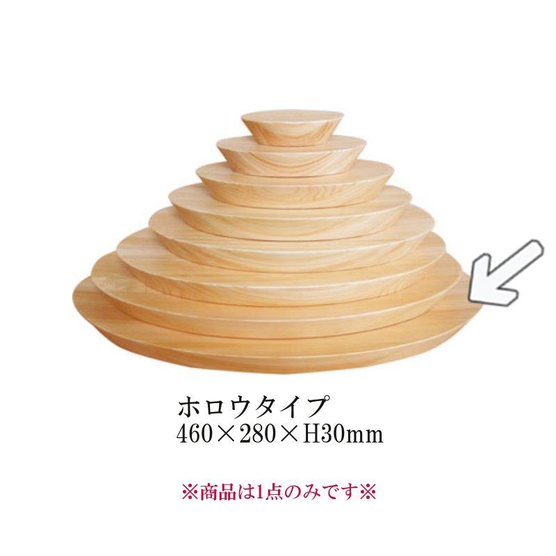 ヒノキプレート オーバルプレート(楕円形) ※ホロウタイプ [460](460×280×H30)重ね方次第で無限の可能性を魅せる多様性のある木製ピラミッド。(EBM20-1)(1027-08)