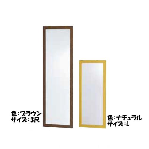 防災ミラー L (割れないクン) ナチュラル ホテル・客室など 客室備品 鏡 防災ミラー キズに強い 割れない 歪まない 軽い (6-2249-0202)