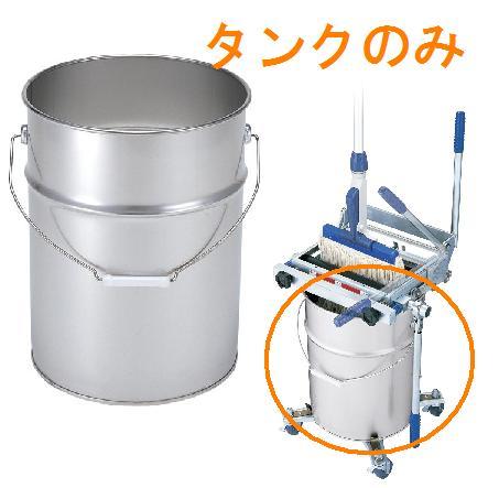 送料無料 清掃・掃除道具 絞る・モップ絞り セパレートタイプ・タンク 容量約25L プロテック リンガータンク (山崎産業)[C289-2-000X-MB] A