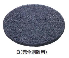 送料無料 清掃用品・掃除道具 ポリシャー・パッド B(完全剥離用) フロアパッド(5枚入り) 13インチ(約330mm) (山崎産業)[E-16-13-B]