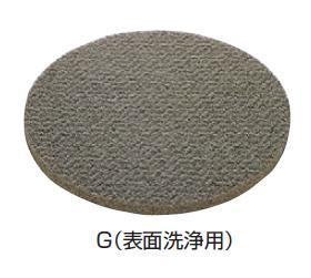 送料無料 清掃用品・掃除道具 ポリシャー・パッド G(表面洗浄用) フロアパッド(5枚入り) 15インチ(約380mm) (山崎産業)[E-16-15-G]