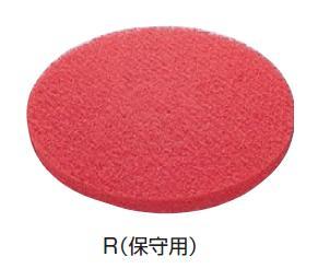 送料無料 清掃用品・掃除道具 業務用 ポリシャー・パッド R(保守用) フロアパッド(5枚入り) 13インチ(約330mm) (山崎産業)[E-17-13-R]