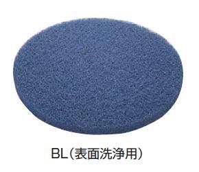 送料無料 清掃用品・掃除道具 ポリシャー・パッド BL(表面洗浄用) フロアパッド(5枚入り) 15インチ(約380mm) (山崎産業)[E-17-15-BL]