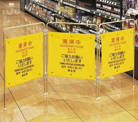 清掃パネル 掃除中看板 商業・公共施設、空港などの清掃時に プロテック ついたて君(4ヶ国語) 「清掃中」 (山崎産業)[FU495-000X-MB]