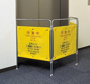 清掃パネル 掃除中看板 商業・公共施設、空港などの清掃時に プロテック ついたて君(4ヶ国語) 「作業中」 (山崎産業)[FU502-000X-MB]