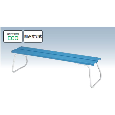 ※代引不可 送料無料 屋内外用!再生樹脂を使用したリサイクル仕様 樹脂ベンチ背なしECO NO1800 (山崎産業)