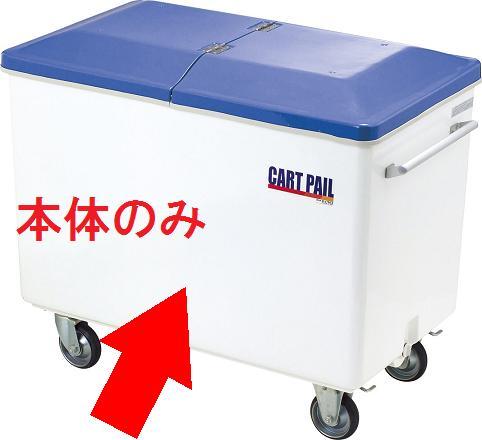 ※代引不可 送料無料 施設用品 ゴミ保管庫 ホテル・飲食店など カートペールCP(本体) 620(容量約620L) (山崎産業)[YD-150L-PC]