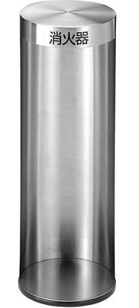 ※受注生産品 送料無料 施設用品・備品 消火器入れ ボックス 消火器収納 消火器ボックスM-O(ST) φ250×高さ700mm (山崎産業)[YF-02C-SA]