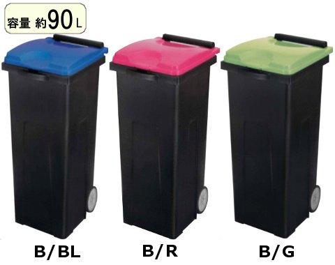 ※代引不可 送料無料 施設用品|ゴミ保管庫|ゴミ箱|生ごみ|運搬|キャリー型ペール 容量90L リサイクルカート#90エコ (山崎産業)[YW-451L-PC]