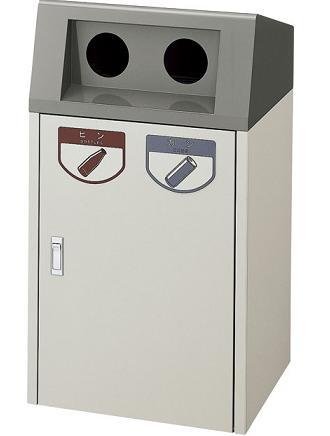 ※代引不可※受注生産品 送料無料 屑入れ・ゴミ箱 屋外用 分別回収用 リサイクルボックスF F-2(ビン・カン) 2色 (山崎産業)[YW-75L-ID]