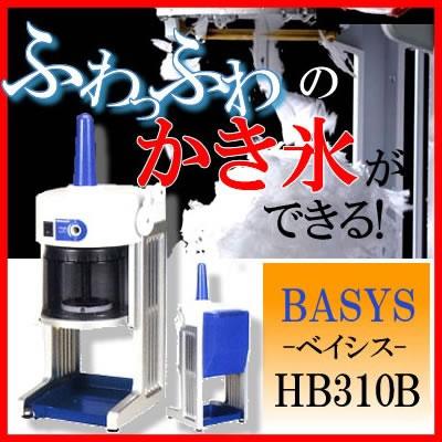 新型[送料無料]業務用 電動 かき氷機 初雪 ブロックアイススライサー BASYS(ベイシス)HB310B 台湾式かき氷(雪花冰)のように雪のようなふわふわな食感のかき氷が簡単に作れる![HB-310B]スノーアイスができるアイススライサーが新登場!