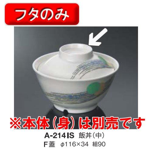 ※10個セット※ メラミン 飯丼 中 直径116mm H34mm 蓋(商品はふたのみ) 一水[A-214ISF] キョーエーメラミン 業務用 E5