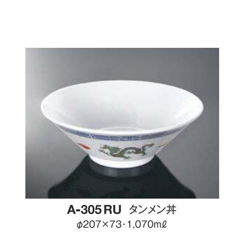 ※10個セット※ メラミン タンメン丼 直径207mm H73mm 1070cc 龍[A-305RU] キョーエーメラミン 業務用 E5