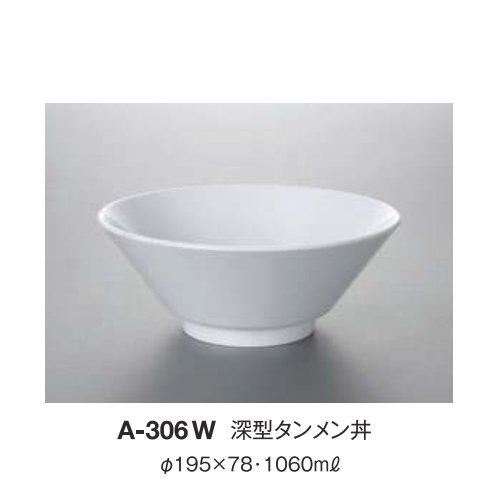 ※10個セット※ メラミン 深型タンメン丼 直径195mm H78mm 1060cc 中華無地(白)[A-306W] キョーエーメラミン 業務用 E5