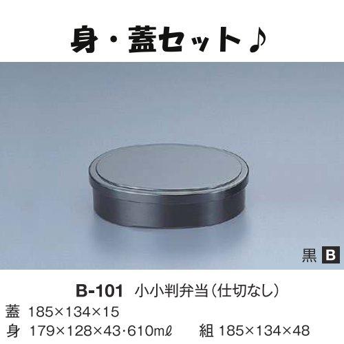 ※10個セット※ メラミン 小小判弁当 仕切り無し 185X134mm 黒 弁当・重箱[B-101B] キョーエーメラミン 業務用 E5