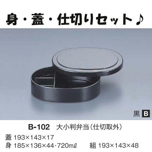 ※10個セット※ メラミン 大小判弁当 取外仕切り付き 193X143mm 黒 弁当・重箱[B-102B] キョーエーメラミン 業務用 E5