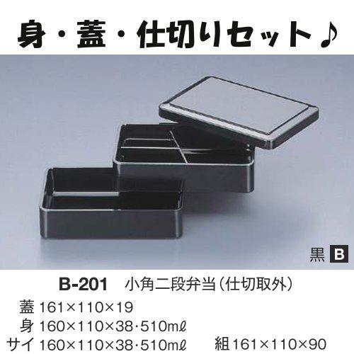 ※10個セット※ メラミン 小角二段弁当 取外仕切り付き 161X110mm 黒 弁当・重箱[B-201B] キョーエーメラミン 業務用 E5