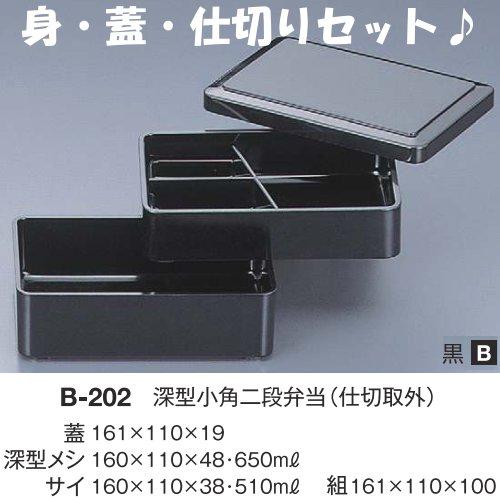 ※10個セット※ メラミン 深型小角二段弁当 取外仕切り付き 161X110mm 黒 弁当・重箱[B-202B] キョーエーメラミン 業務用 E5
