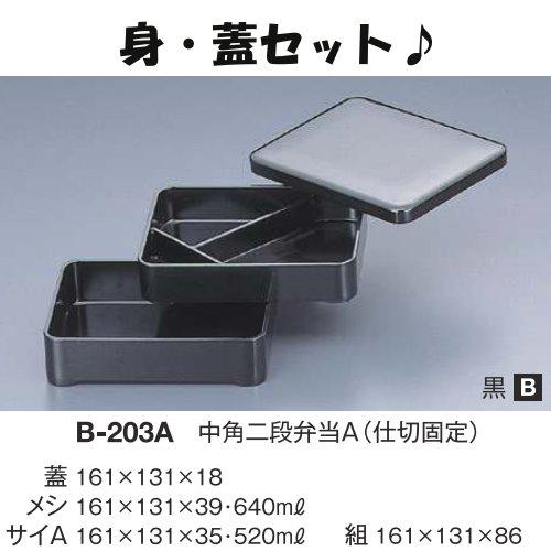 ※10個セット※ メラミン 中角二段弁当A 固定仕切り付き 161X131mm 黒 弁当・重箱[B-203AB] キョーエーメラミン 業務用 E5
