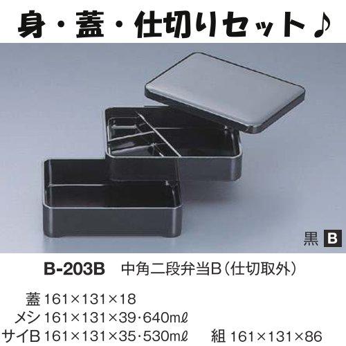 ※10個セット※ メラミン 中角二段弁当B 取外仕切り付き 161X131mm 黒 弁当・重箱[B-203BB] キョーエーメラミン 業務用 E5