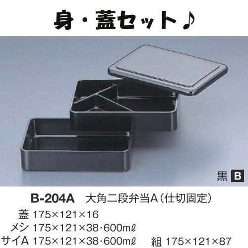 ※10個セット※ メラミン 大角二段弁当A 固定仕切り付き 175X121mm 黒 弁当・重箱[B-204AB] キョーエーメラミン 業務用 E5
