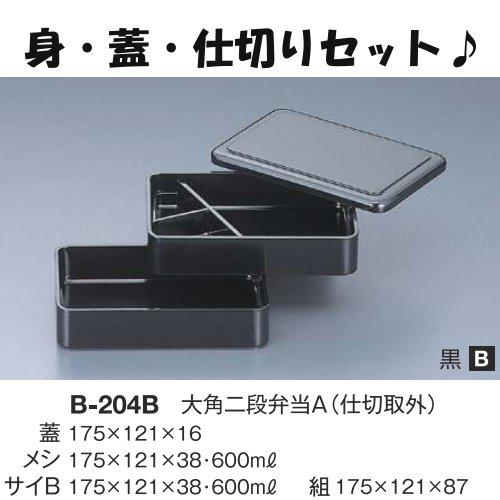 ※5個セット※ メラミン 大角二段弁当A 取外仕切り付き 175X121mm 黒 弁当・重箱[B-204BB] キョーエーメラミン 業務用 E5