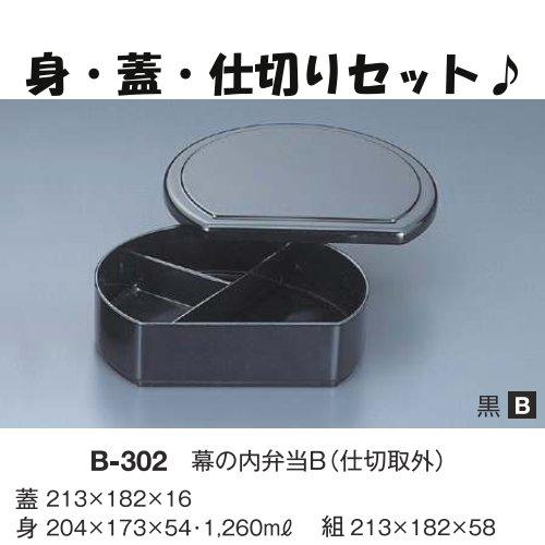※10個セット※ メラミン 幕の内弁当B 取外仕切り付き 213X182mm 黒 弁当・重箱[B-302B] キョーエーメラミン 業務用 E5