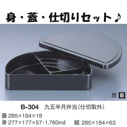 ※5個セット※ メラミン 九五半月弁当 取外仕切り付き 285X184mm 黒 弁当・重箱[B-304B] キョーエーメラミン 業務用 E5