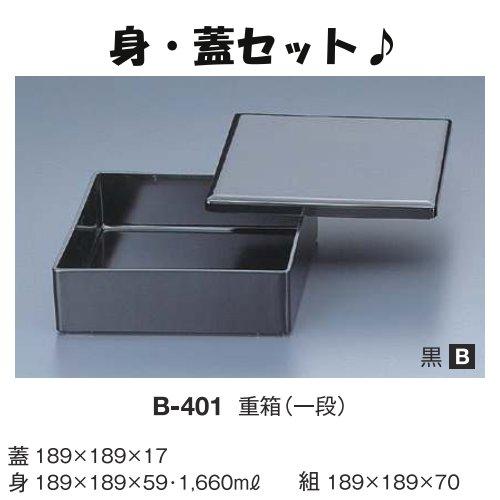 ※10個セット※ メラミン 重箱 一段 直径189mm 黒 弁当・重箱[B-401B] キョーエーメラミン 業務用 E5
