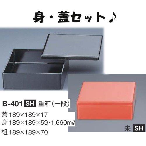 ※10個セット※ メラミン 重箱 一段 直径189mm 朱 弁当・重箱[B-401SH] キョーエーメラミン 業務用 E5