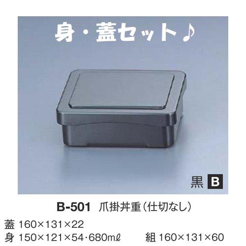 ※10個セット※ メラミン 爪掛丼重 仕切り無し 160X131mm 黒 弁当・重箱[B-501B] キョーエーメラミン 業務用 E5