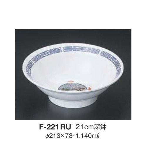 ※10個セット※ メラミン 21cm深鉢 直径213mm H73mm 1140cc 龍[F-221RU] キョーエーメラミン 業務用 E5