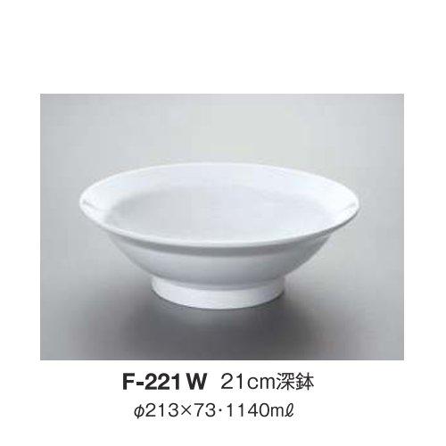 ※10個セット※ メラミン 21cm深鉢 直径213mm H73mm 1140cc 中華無地(白)[F-221W] キョーエーメラミン 業務用 E5