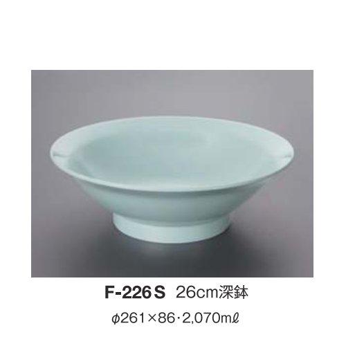 ※10個セット※ メラミン 26cm深鉢 直径261mm H86mm 2070cc 中華無地(青磁)[F-226S] キョーエーメラミン 業務用 E5