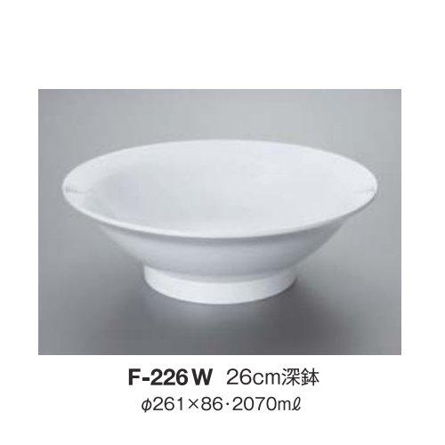 ※10個セット※ メラミン 26cm深鉢 直径261mm H86mm 2070cc 中華無地(白)[F-226W] キョーエーメラミン 業務用 E5