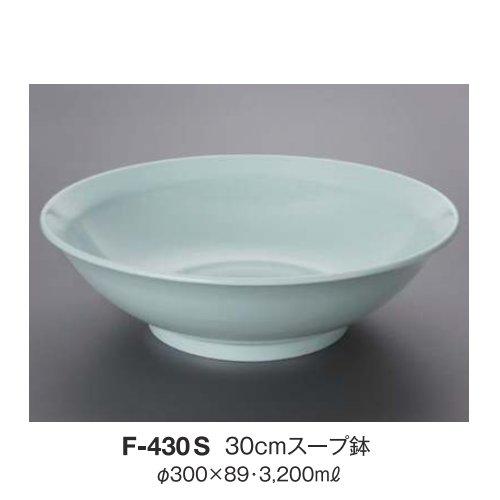 ※10個セット※ メラミン 30cmスープ鉢 直径300mm H89mm 3200cc 中華無地(青磁)[F-430S] キョーエーメラミン 業務用 E5