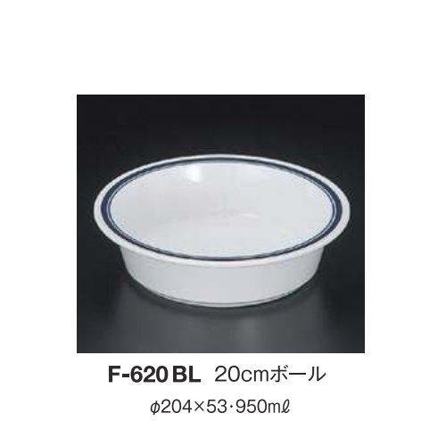 ※10個セット※ メラミン 20cmボール 直径204mm H53mm 950cc ブルーループ[F-620BL] キョーエーメラミン 業務用 E5