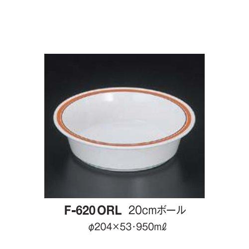 ※10個セット※ メラミン 20cmボール 直径204mm H53mm 950cc オレンジループ[F-620ORL] キョーエーメラミン 業務用 E5