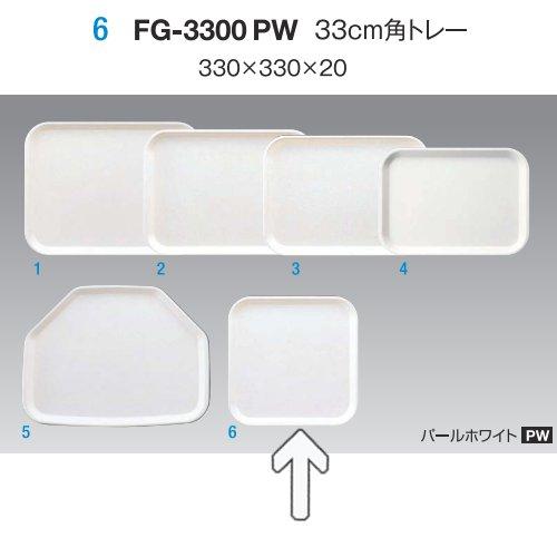 ※10個セット※ FRP 33cm角トレー 直径330mm H20mm パールホワイト FRPトレー(クリアトレー)[FG-3300PW] キョーエーメラミン 業務用 E5