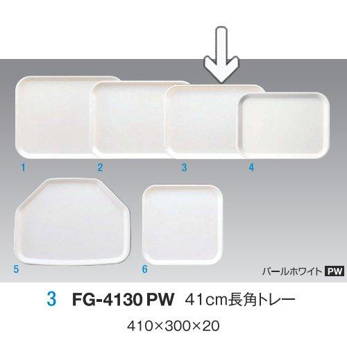 ※10個セット※ FRP 41cm長角トレー 410X300mm H20mm パールホワイト FRPトレー(クリアトレー)[FG-4130PW] キョーエーメラミン 業務用 E5