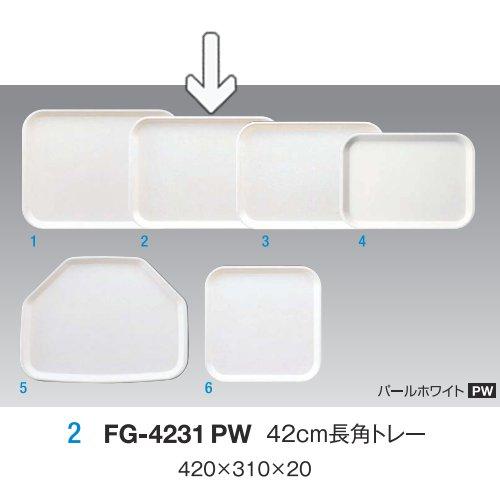 ※10個セット※ FRP 42cm長角トレー 420X310mm H20mm パールホワイト FRPトレー(クリアトレー)[FG-4231PW] キョーエーメラミン 業務用 E5