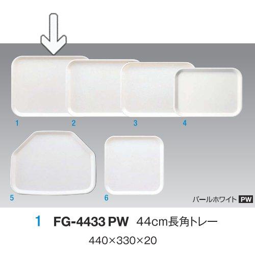 ※10個セット※ FRP 44cm長角トレー 440X330mm H20mm パールホワイト FRPトレー(クリアトレー)[FG-4433PW] キョーエーメラミン 業務用 E5