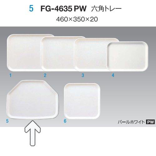 ※10個セット※ FRP 六角トレー 460X350mm H20mm パールホワイト FRPトレー(クリアトレー)[FG-4635PW] キョーエーメラミン 業務用 E5