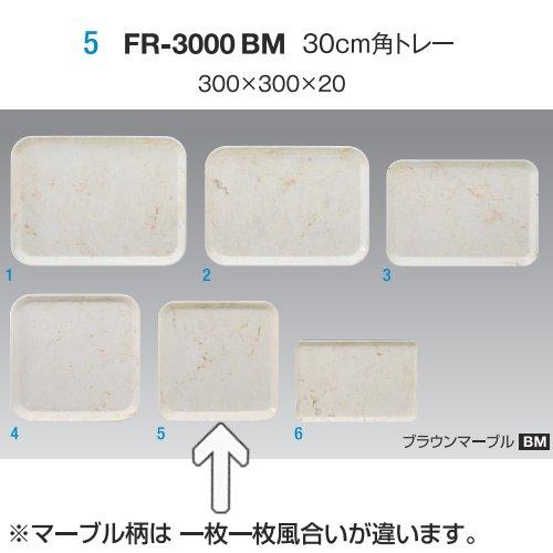 ※10個セット※ FRP 30cm角トレー 直径300mm H20mm ブラウンマーブル FRPトレー(クリアトレー)[FR-3000BM] キョーエーメラミン 業務用 E5